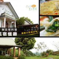 花蓮縣美食 餐廳 異國料理 中東料理 掃叭頂景觀民宿 照片