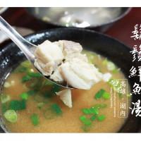 高雄市美食 餐廳 中式料理 小吃 鬍鬚鮮魚湯 照片