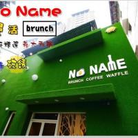 新北市美食 餐廳 異國料理 義式料理 No Name 慢活 brunch 照片