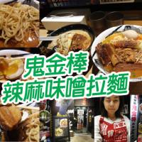 台北市美食 餐廳 異國料理 日式料理 鬼金棒 辣麻味噌拉麵 三店 照片