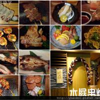 台北市美食 餐廳 異國料理 日式料理 木屐串燒 照片