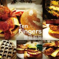 高雄市美食 餐廳 異國料理 美式料理 Ten Fingers -豐盛廚房 照片