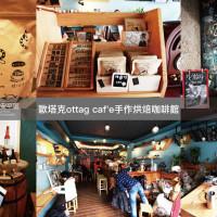 台南市美食 餐廳 咖啡、茶 咖啡館 歐塔克ottag-caf'e手作烘焙咖啡館 照片