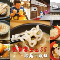 新竹縣美食 餐廳 異國料理 日式料理 富士山55沾麵三號店 照片