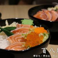 高雄市美食 餐廳 異國料理 日式料理 百八魚場-大魯閣草衙道 照片