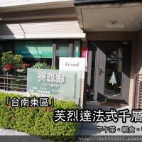 台南市美食 餐廳 烘焙 蛋糕西點 芙烈達法式千層蛋糕 照片