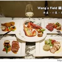 台北市美食 餐廳 異國料理 日式料理 Wang's Field 藏薪食譜 照片