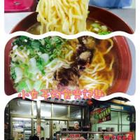 高雄市美食 餐廳 中式料理 麵食點心 阿鴻紅燒排骨麵 照片