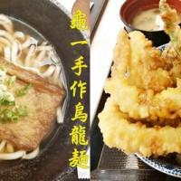 高雄市美食 餐廳 異國料理 日式料理 龜一烏龍麵 照片