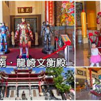 台南市休閒旅遊 景點 古蹟寺廟 龍崎文衡殿 照片