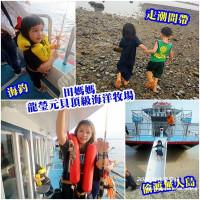 澎湖縣休閒旅遊 景點 海邊港口 員貝嶼 照片