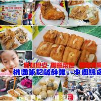 桃園市美食 攤販 台式小吃 陳記鹹酥雞-中園總店 照片