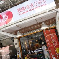 台北市美食 餐廳 速食 早餐速食店 豐滿總匯三明治(信義世貿店) 照片