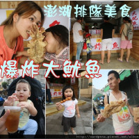 澎湖縣美食 攤販 鹽酥雞、雞排 爆炸大魷魚 照片