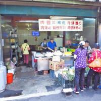 新北市美食 攤販 台式小吃 興隆菜市場肉圓 照片