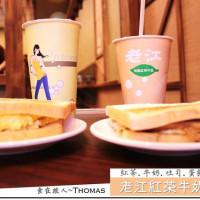高雄市美食 餐廳 中式料理 中式早餐、宵夜 老江紅茶牛奶 (鳳山店) 照片
