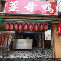 台南市美食 餐廳 火鍋 薑母鴨 風味薑母鴨崇善分店 照片