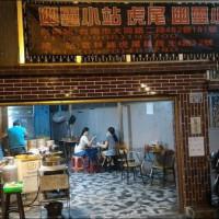 台南市美食 攤販 台式小吃 幽靈小站 虎尾 幽靈小籠包(台南店) 照片