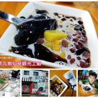 新北市美食 餐廳 飲料、甜品 黑丸嫩仙草DIY教室 照片
