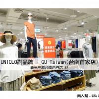 台南市休閒旅遊 購物娛樂 購物中心、百貨商城 GU Taiwan(新光三越台南小西門店) 照片