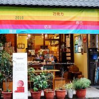 台中市美食 餐廳 咖啡、茶 咖啡館 喬巴咖啡CHOPPER CAFE 照片