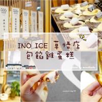 台中市美食 餐廳 飲料、甜品 飲料、甜品其他 ino ice 草悟店 照片