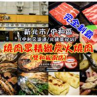 新北市美食 餐廳 餐廳燒烤 燒肉 燒肉眾-雙和板南店 照片
