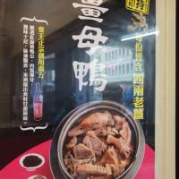 台南市美食 餐廳 火鍋 薑母鴨 東門薑母鴨 照片