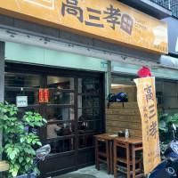 台北市美食 餐廳 速食 速食其他 高三孝碳烤土司專賣(松菸文創店) 照片