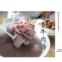 台南市美食 餐廳 中式料理 台菜 清香牛肉湯 照片