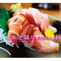 台南市美食 餐廳 異國料理 日式料理 龍鮨处職人すし日本料理 照片