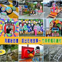 新竹縣休閒旅遊 景點 景點其他 竹東軟橋社區彩繪村 照片