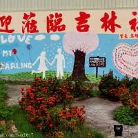 嘉義縣休閒旅遊 景點 景點其他 大林情人牆 照片