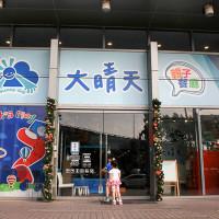 台北市美食 餐廳 異國料理 美式料理 大晴天親子餐廳 照片