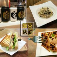 台南市美食 餐廳 飲料、甜品 飲料、甜品其他 GrandpaTea 爺茶 照片