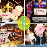 台北市美食 餐廳 飲料、甜品 GLAM AIR 照片