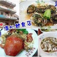 澎湖縣美食 餐廳 中式料理 熱炒、快炒 清心飲食店 照片