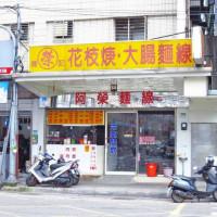 新北市美食 餐廳 中式料理 小吃 阿榮麵線 照片