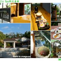 新竹縣休閒旅遊 住宿 休閒渡假村 6星集Me2 Villa SPA足體養身會館 照片