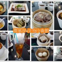 新北市美食 餐廳 中式料理 粵菜、港式飲茶 微風岸淡水沙崙館 照片
