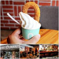台北市美食 餐廳 咖啡、茶 咖啡館 Street Churros吉拿圈專賣店 (旗艦店) 照片