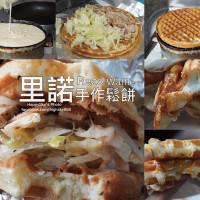 高雄市美食 餐廳 烘焙 烘焙其他 里諾手作鬆餅 照片