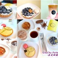 台南市美食 餐廳 烘焙 蛋糕西點 ChuChu Pâtisserie 法式甜點 照片