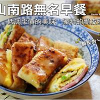 台南市美食 餐廳 中式料理 中式早餐、宵夜 中山南路無名早餐 照片
