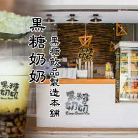 高雄市美食 餐廳 飲料、甜品 黑糖奶奶 照片