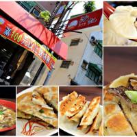 高雄市美食 餐廳 中式料理 麵食點心 沈記麵食館 照片