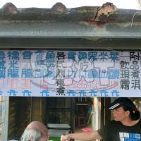 屏東縣美食 餐廳 中式料理 中式早餐、宵夜 小觀山古早味鹹粿 照片