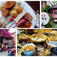 台南市美食 餐廳 中式料理 中式料理其他 台南2元黑輪(孔廟) 照片