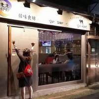 台北市美食 餐廳 異國料理 韓式料理 赫氏韓味食坊 照片