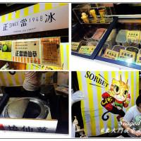 花蓮縣美食 攤販 冰品、飲品 正當冰 照片